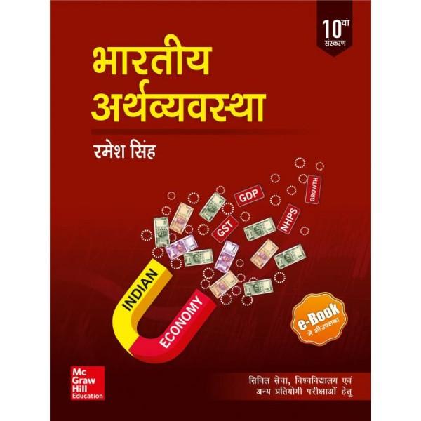Bharatiya Arthvyavastha - Civil Seva Evam Rajya Civil Seva Pariksha Ke Liye Upyogi  (Hindi, Paperback, Ramesh Singh)