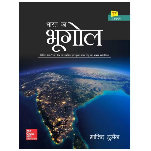 Bharat Ka Bhugol Civil Seva/Rajya Seva Ki Prarambhik Evam Mukhya Pariksha  (Hindi, Paperback, Majid Hussain)