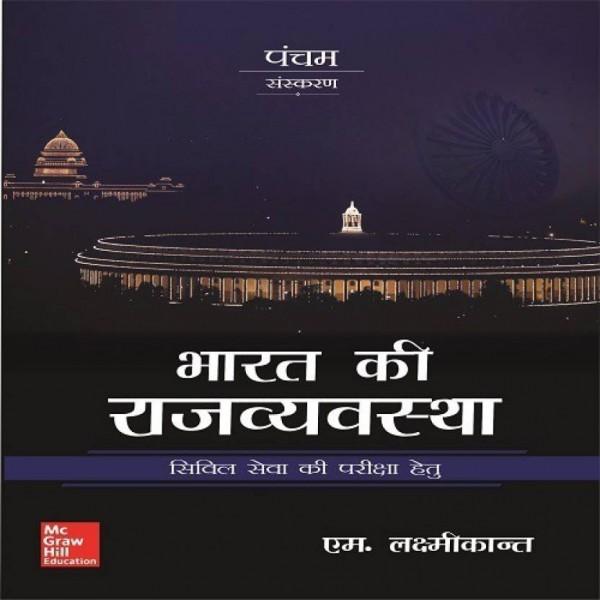 Bharat Ki Rajvayvastha  (Hindi, Paperback, M. Laxmikanth)